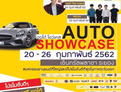 งาน AutoShowCase ณ เซ็นทรัลพลาซ่า จ.ระยอง